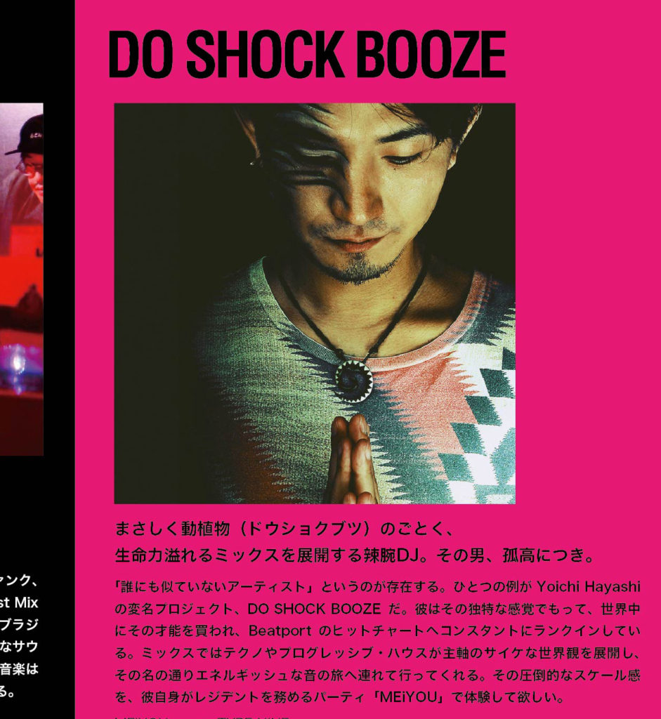 Mixmag Japan Issue7